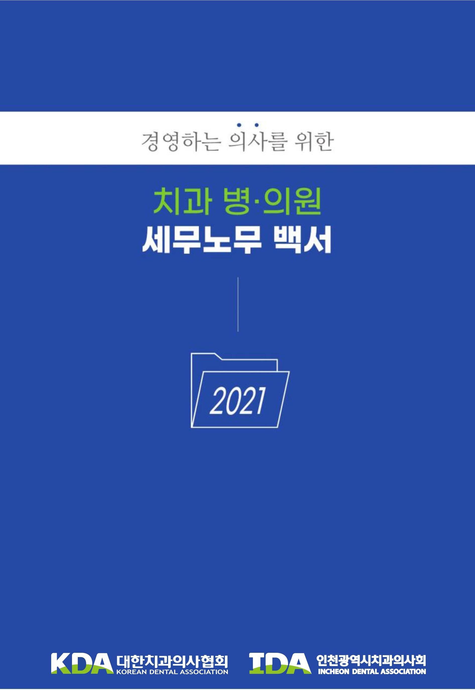 2021 세무노무백서.jpg